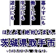 暮らすにも働くにも学ぶにも遊ぶにも ほどよく絶妙なまち。茨城県取手市