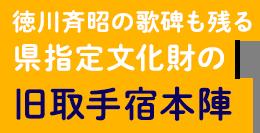 徳川斉昭の歌碑も残る県指定文化財の旧取手宿本陣