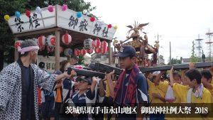 御嶽神社例大祭 2018