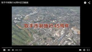 取手市制施行45周年記念動画