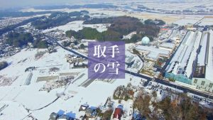 【4K】空から見た取手の雪景色
