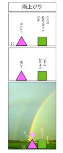 田園の巨大な虹