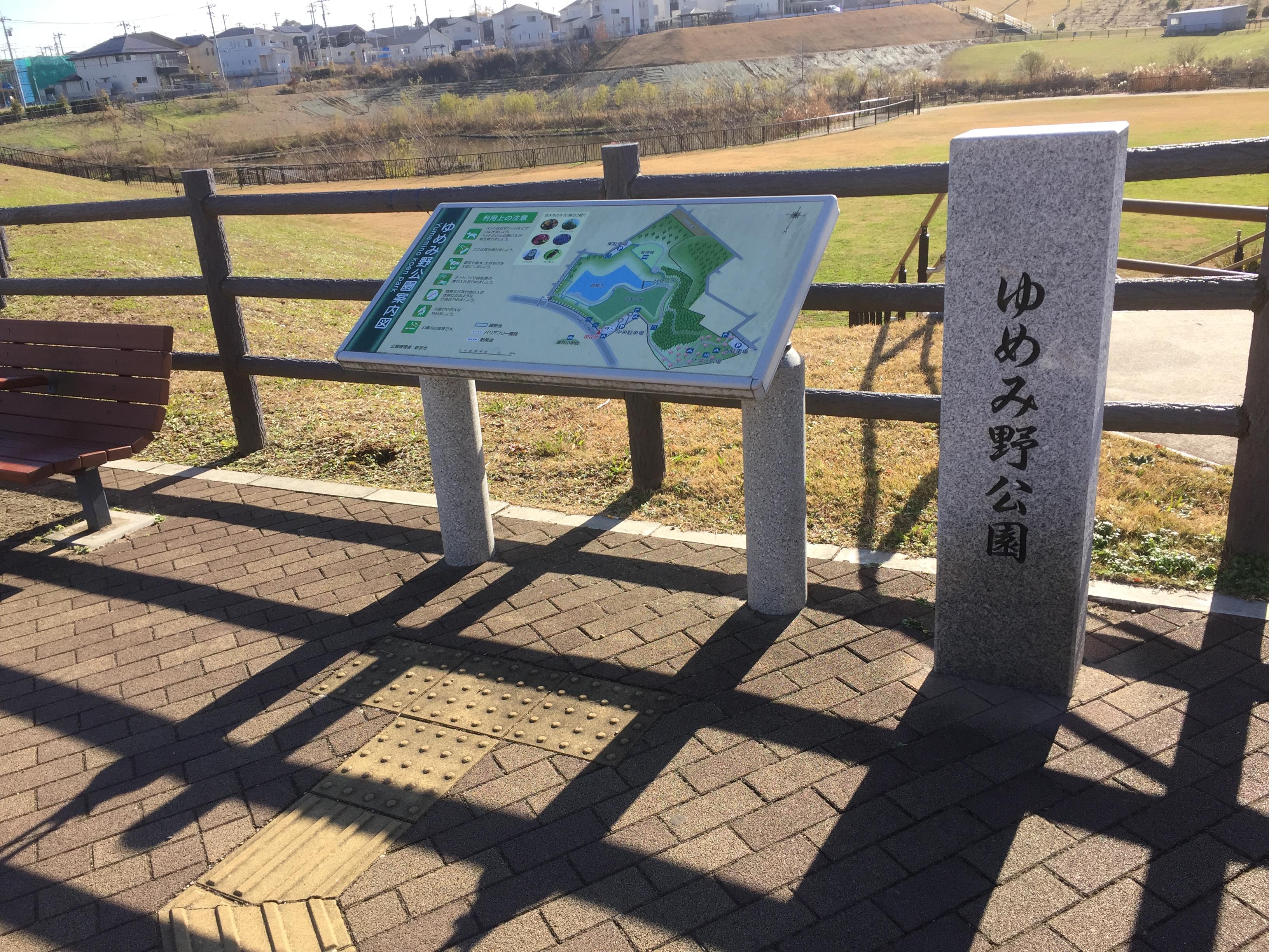ゆめみ野公園散歩