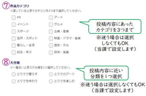 投稿フォーム画面:作品カテゴリ(投稿内容にあったカテゴリを3つまで)、大分類(投稿内容に近い分類を1つ選択)。いずれも迷う場合は選択しなくてOK(当課で設定します)。