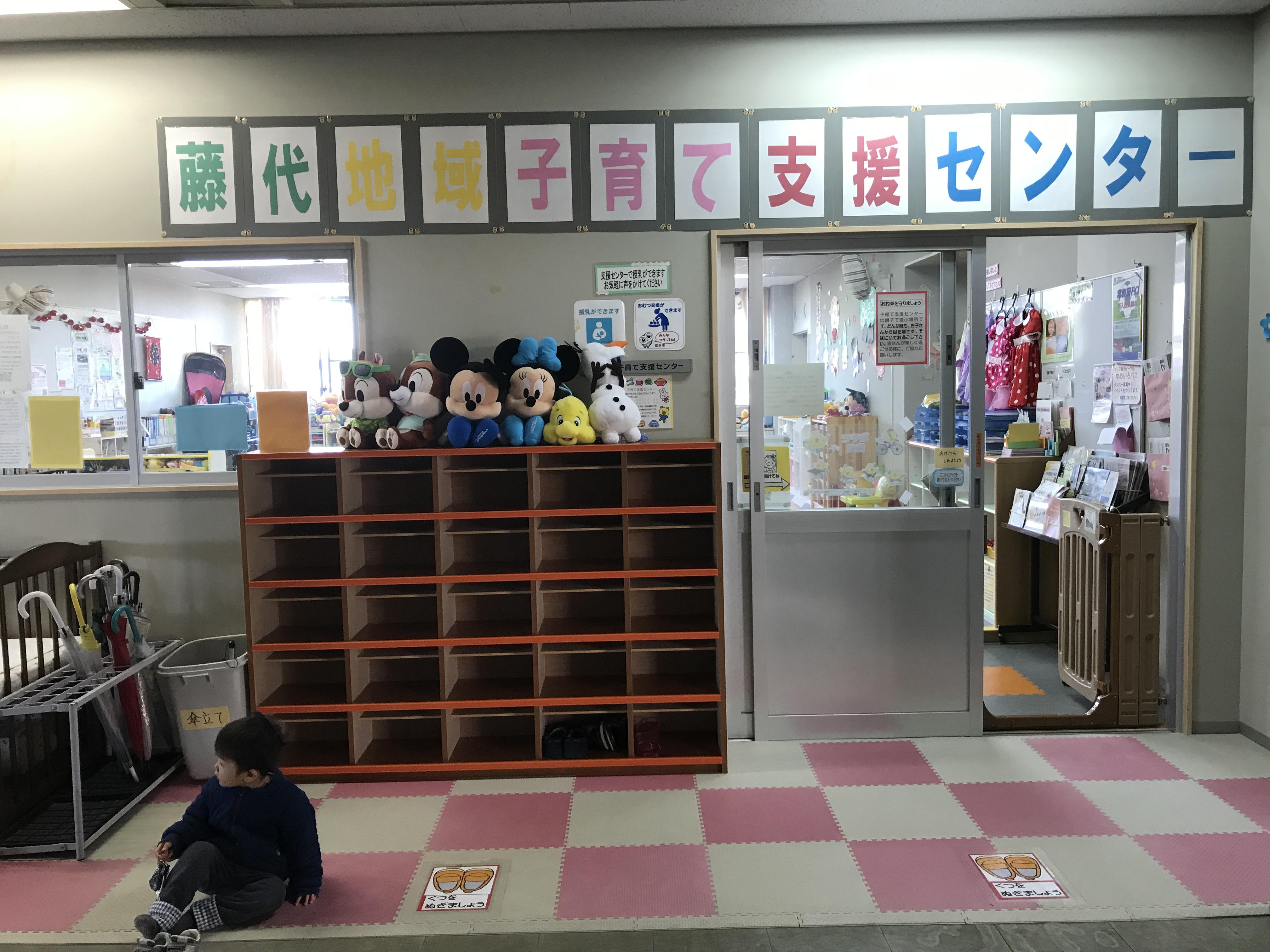藤代子育て支援センター