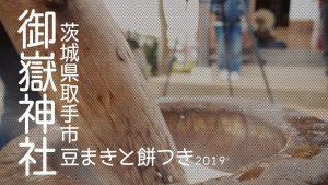 御嶽神社 豆まき&餅つき 2019