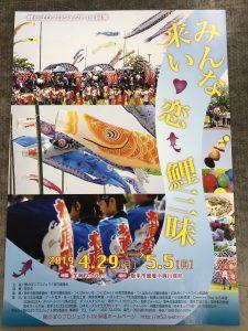 鯉のぼりプロジェクト in 岡堰「みんな来い恋鯉三昧」