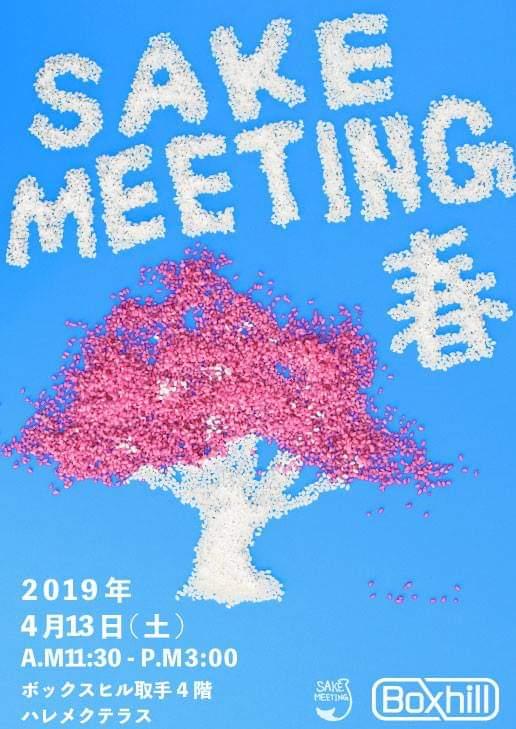 「SAKE MEETING 2019春~茨城の酒と出会う~」を4月13日(土)に開催します❗