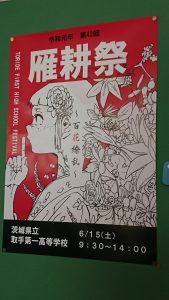 取一文化祭にてチャリティーイベント開催!