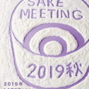 「SAKE MEETING 2019秋~茨城の酒と出会う~」10月5日(土曜)開催です!