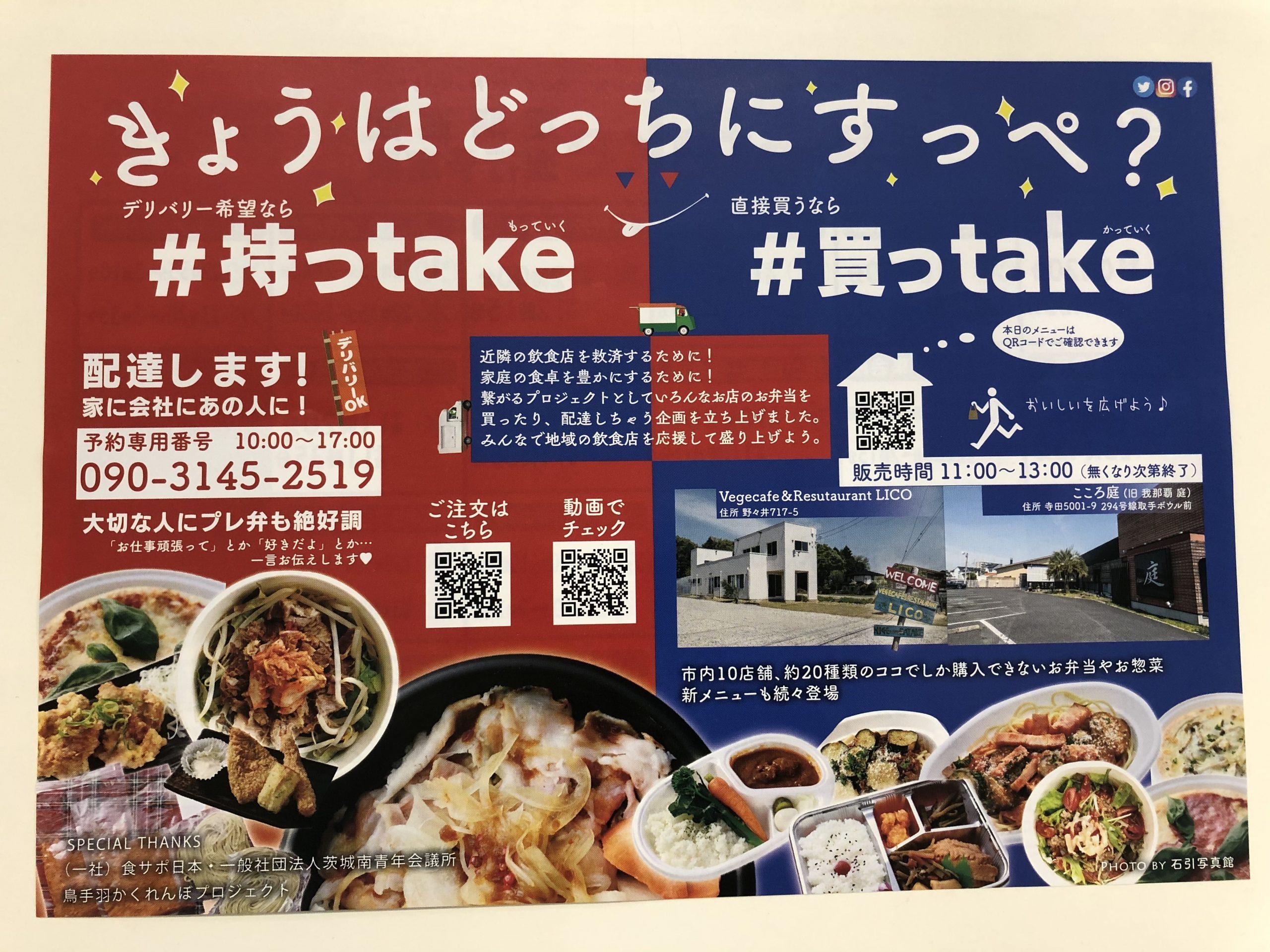 今日はプロ飲食店の味を「持っtake」?「買っtake」?(取手の飲食店テイクアウト・配達)